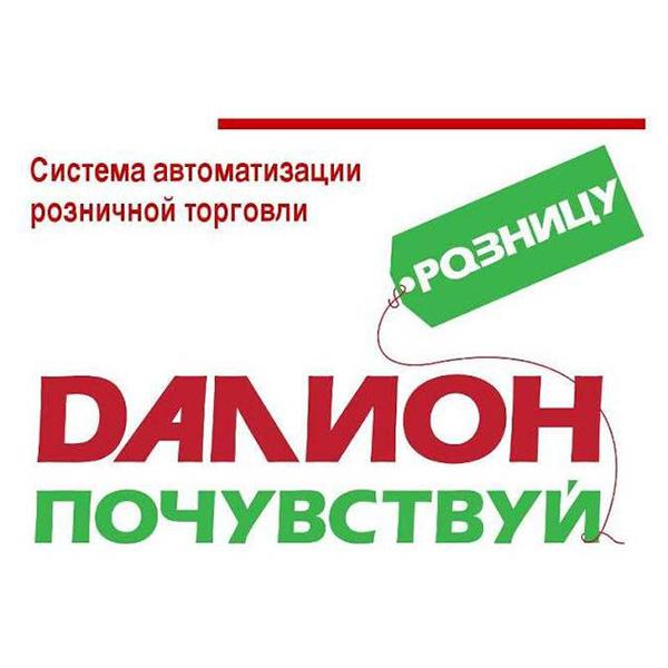 Конфигурация ДАЛИОН: Управление магазином. ПРО