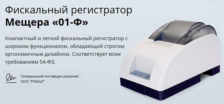 Фискальный регистратор Мещера 01-Ф