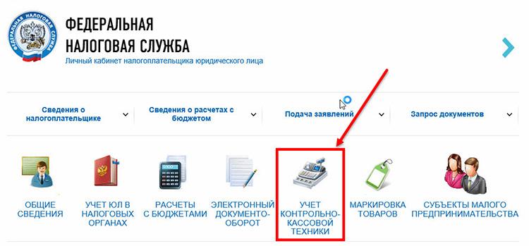 Личный кабинет на сайте налоговой