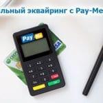 терминал и мобильный эквайринг Pay-Me