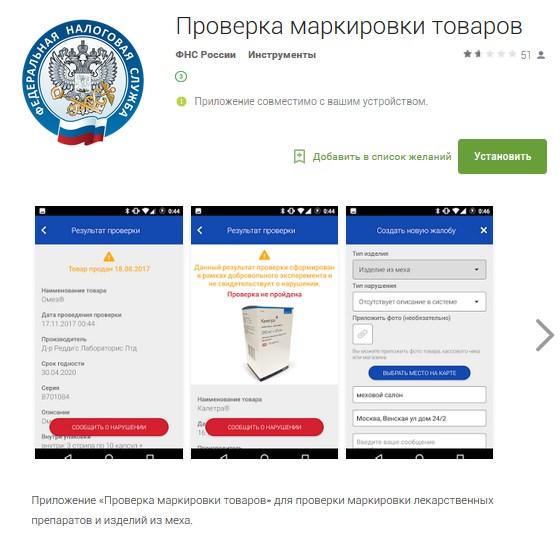 мобильное приложение ФНС для проверки маркировки лекарственных средств