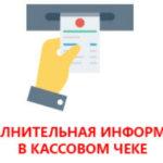 Как можно эффективно использовать дополнительные реквизиты чека онлайн-кассы для организаций и ИП