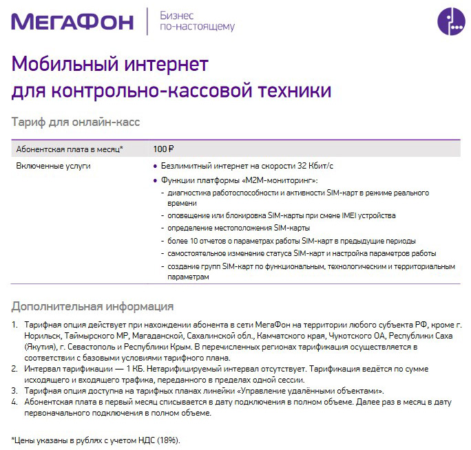 тариф «Мобильный интернет для контрольно-кассовой техники» от «Мегафон»