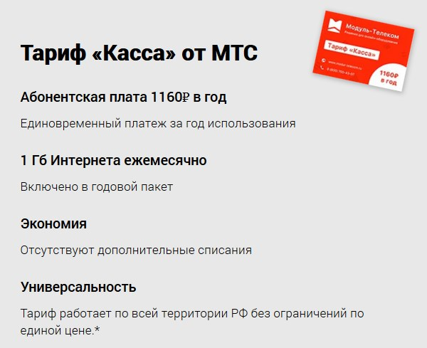 тариф МТС для онлайн-касс от «Модуль-Телеком»