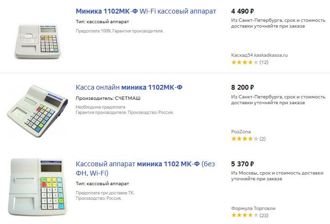 цены на онлайн-кассы Миника 1102МК-Ф