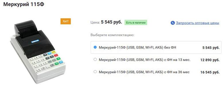 одна из самых дешевых онлайн-касс Меркурий 115Ф