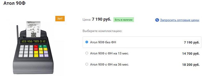 популярная дешевая онлайн-касса АТОЛ 90Ф