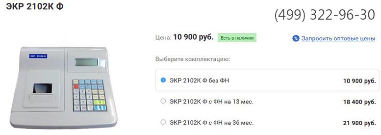 ЭКР 2102К Ф