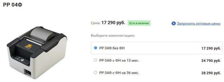 фискальный регистратор RR Electro РР-04Ф