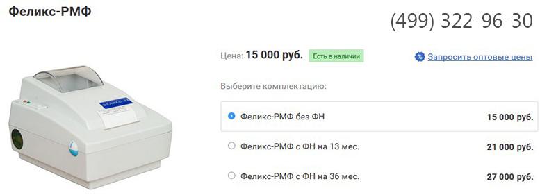 Феликс-РМФ