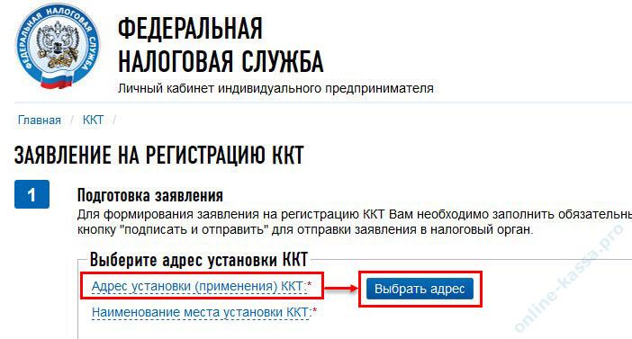 адрес установки при регистрации ККТ на сайте ФНС