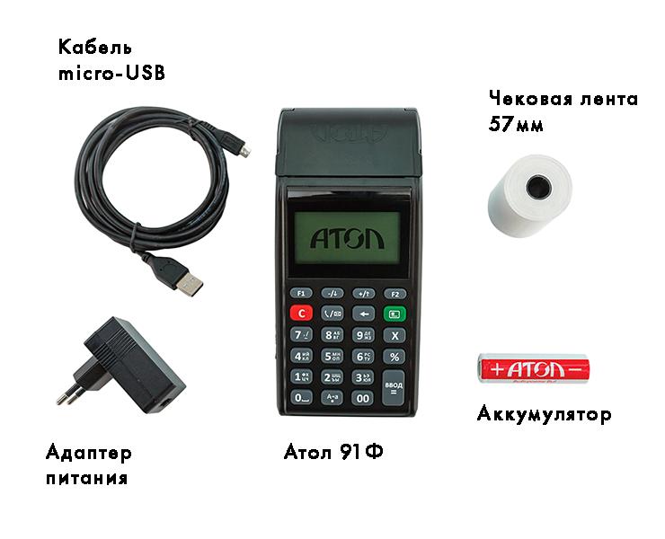 Комплектация Атол 91Ф (ньюджера)