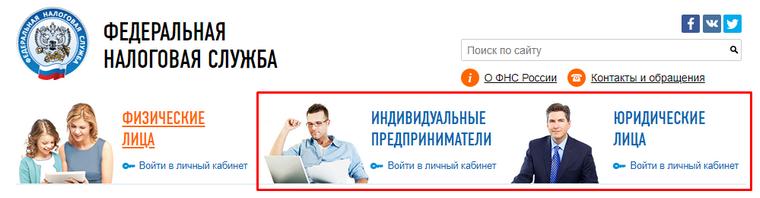 Вход в личный кабинет онлайн-кассы на сайте налоговой