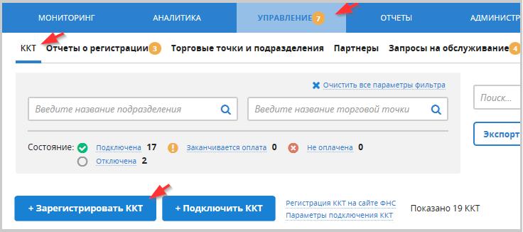 Регистрация кассы вФНС через сайт ОФД