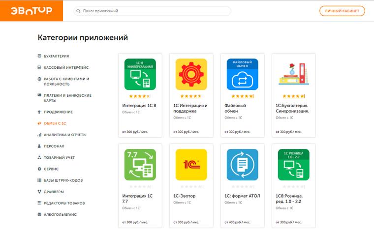 Интеграция онлайн-кассы Эвотор с 1С