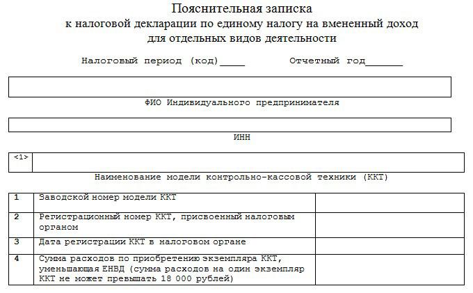 Пояснительная записка к декларации ЕНВД от ИП, претендующего на налоговый вычет
