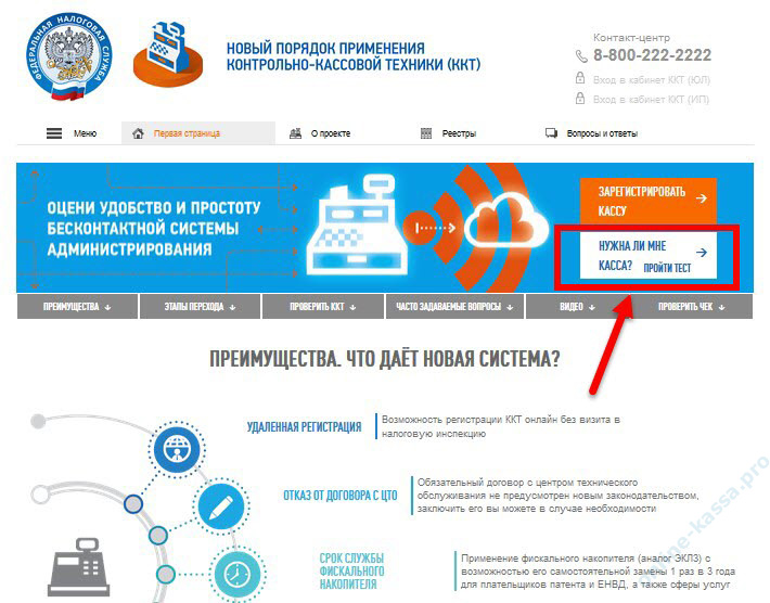 онлайн-сервис «Нужна ли мне онлайн-касса» на сайте налоговой службы