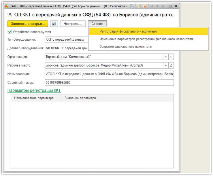Бухгалтерия 2 онлайн касса документы для регистрация ооо в узбекистане