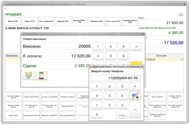 Онлайн кассы совместимые с 1с бухгалтерия фсс документы для регистрации ип