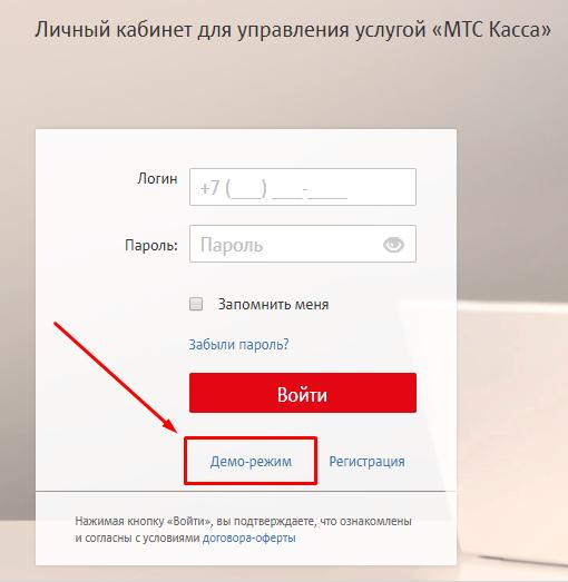Обзор кабинета онлайн-кассы МТС для бизнеса
