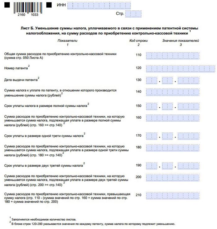Как офомить лист Б уведомления о вычете за онлайн-кассу для ИП на патенте