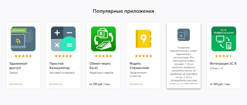 ТОП 8 приложений маркета ЭВОТОР.ру