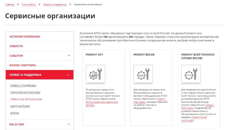 Сервис-партнеры и авторизованные сервисные центры АТОЛ