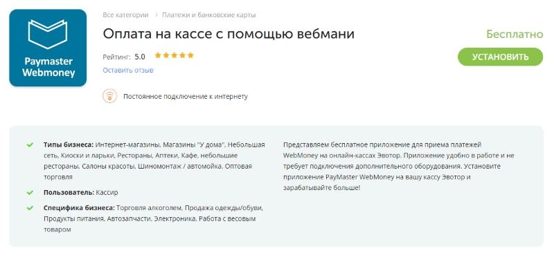 PayMaster WebMoney в маркете Эвотора
