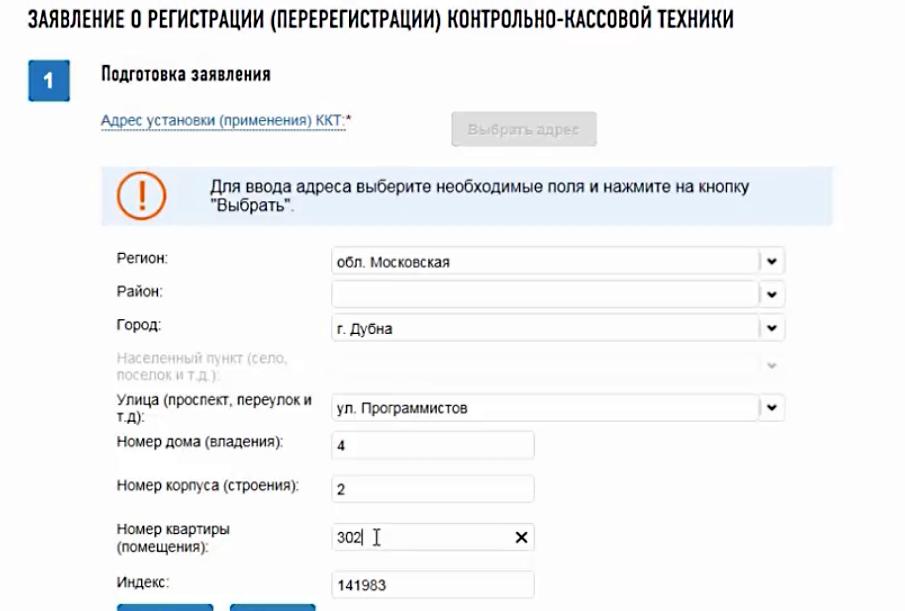 регистрация ип в челябинске пошаговая инструкция