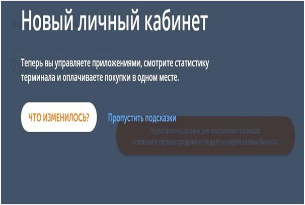 Сайт «Эвотор»: оператор фискальных данных (ОФД)