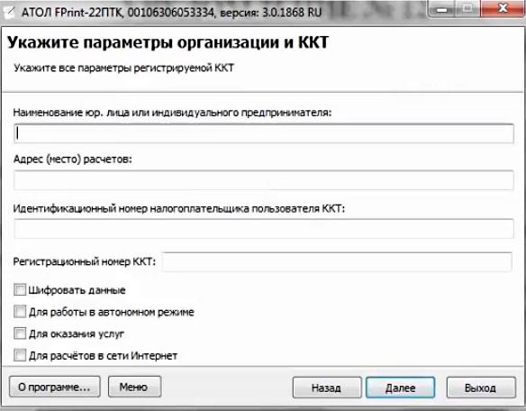 Этап 2. Подача заявления на регистрацию