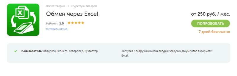 Обмен через Excel в маркете Эвотора