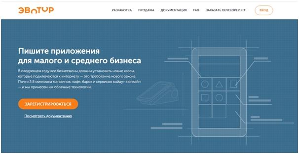 Партнерские программы на официальном сайте компании «Эвотор»