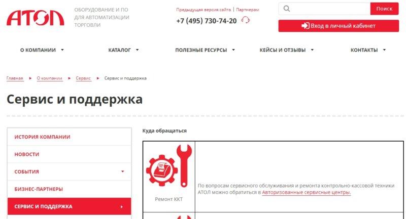 Как получить сервисное обслуживание онлайн-кассы АТОЛ