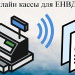 Онлайн-кассы для ИП на ЕНВД 2018 - 2019: отсрочка еще на один год