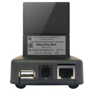 Касса MicroPay-ФАС