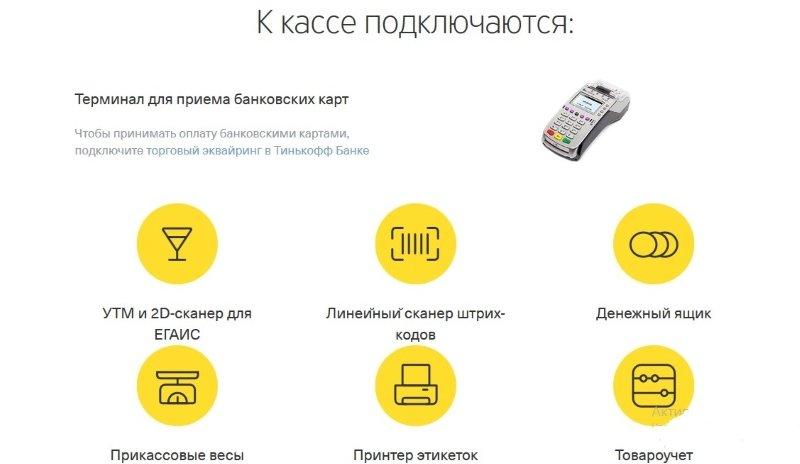 Чем для ИП полезна касса от банка Тинькофф
