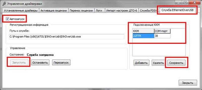 подключение ККТ к аккредитованному оператору ФД.