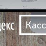 Яндекс.Касса для ИП: преимущества и стоимость подключения