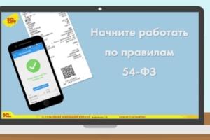 1С касса онлайн: подключение устройства, готовые решения и приложения