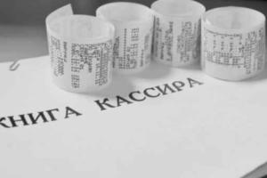 Нужны ли книги кассира-операциониста в 2018-2019 гг. при использовании онлайн-кассы