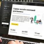 Яндекс Касса: новые возможности для продаж в интернете