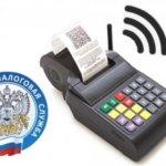 Регистрация ККТ в отделении налоговой: пошаговая инструкция