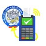 Регистрация онлайн-кассы в налоговой: пошаговая инструкция