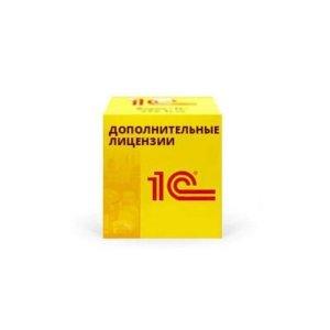 Дополнительная лицензия на 5 обрабатываемых информационных баз в 1С:Реестре кадров_1