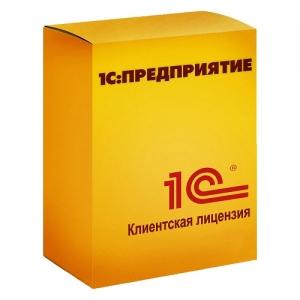 1С:Предприятие 8 ПРОФ. Клиентская лицензия на 50 рабочих мест. Электронная поставка_1
