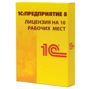 1С:Предприятие 8. Клиентская лицензия на 10 мобильных рабочих мест. Электронная поставка