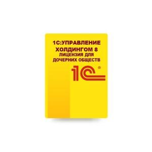 1С:Управление холдингом 8. Лицензия для дочерних обществ и филиалов. Электронная поставка