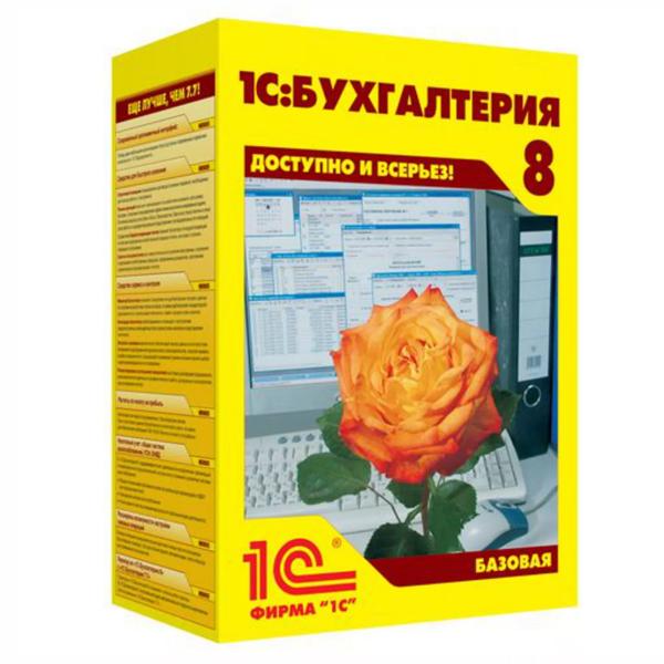 1с бухгалтерия 8 базовая версия электронная поставка_1