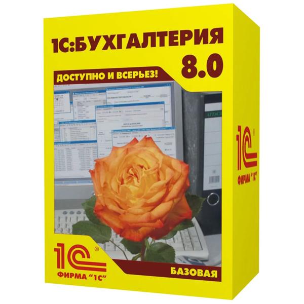 Купить бухгалтерия предприятия базовая редакция 3.0 регистрация ооо через посредников